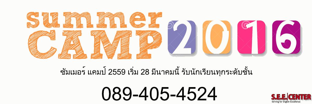 summer2559-lotate